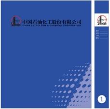 事务用品VI模板0080