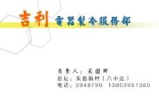 PSD卡片名片模板0124