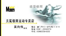 PSD卡片名片模板0054