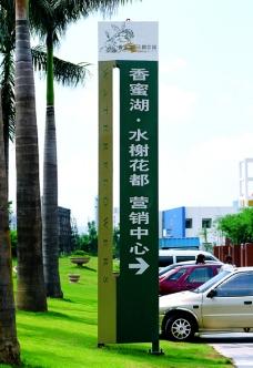 社區標識牌0022