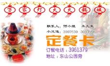 PSD卡片名片模板0116
