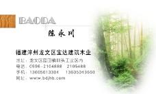 PSD卡片名片模板0015