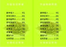 矢量菜谱0042