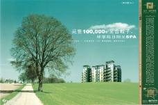 優秀房地產廣告0174