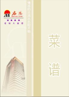 矢量菜谱0062