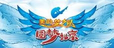 美的梦之队 圆梦北京图片