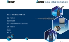 公司宣传册封套图片