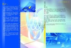 計算機及互聯網0027