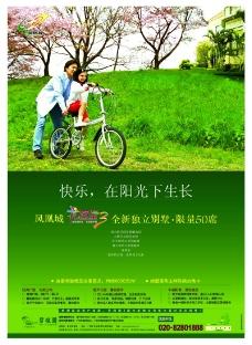 碧桂園0012