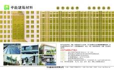 建筑装饰0014