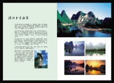 桂之旅0010