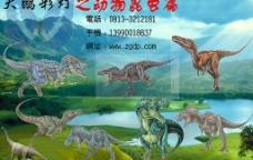仿真恐龙、昆虫、恐龙展、主题公园图片