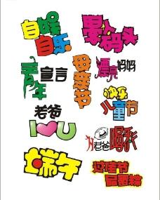 pop字体4图片图片