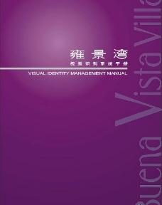 雍景湾VI模板图片