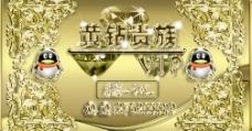 黄钻贵族VIP图片