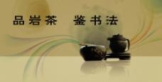 品茶论书法图片