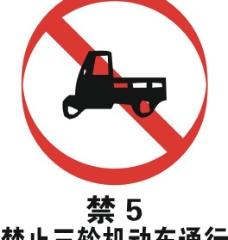交通标志图片