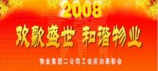 2008图片