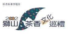 狮山茶香巡礼-001