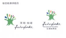 深圳市仙湖植物园-002