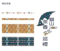 狮山茶香巡礼-002