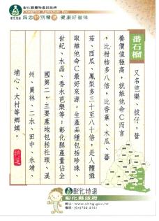 彰化特选-004