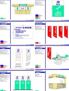 家乐福VI 指示牌客服务类部分图片