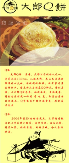 大郎Q饼图片