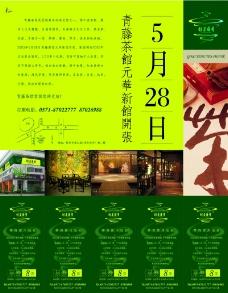 青藤茶館VI