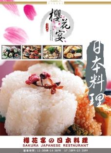 日本料理-樱花宴图片