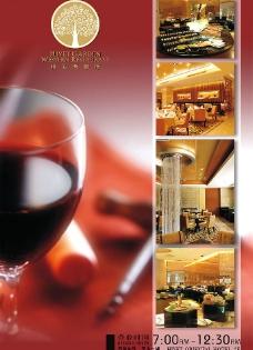 酒店-西餐海报图片