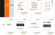 欧派橱柜VI手册33个文件图片