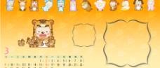 2008年12生肖儿童日历模板03图片