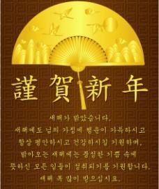 韩国新年图片