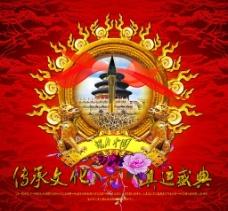 北京奥运模板图片