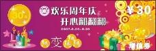 化妆品店庆券图片