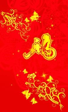 新年紅包图片