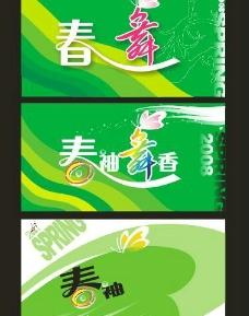 春袖舞香10图片