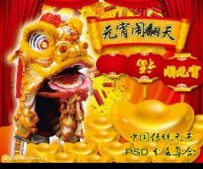 中国传统元素分层集合