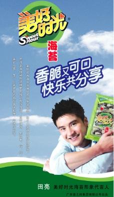 海苔廣告展版圖片