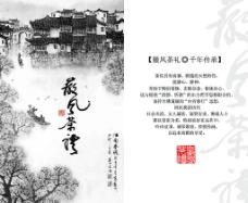 徽风茶礼0102图片