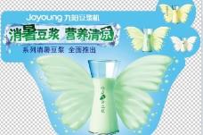 九阳豆浆机夏季清凉海报图片