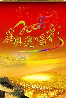 中國奧運年圖片