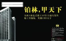 房产广告设计模板psd(分层不精细)图片
